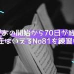 バイエルNo81