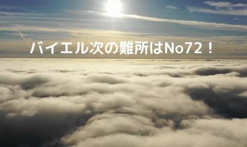 バイエルNo72