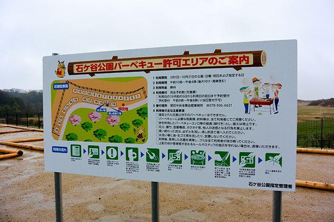 石ケ谷公園7
