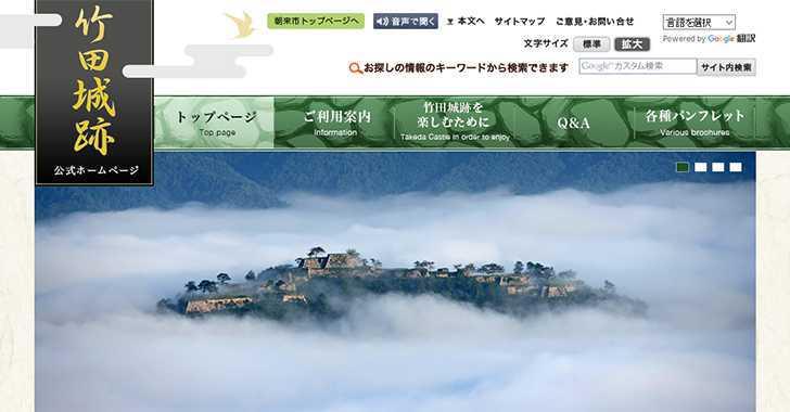 竹田城跡雲海バス