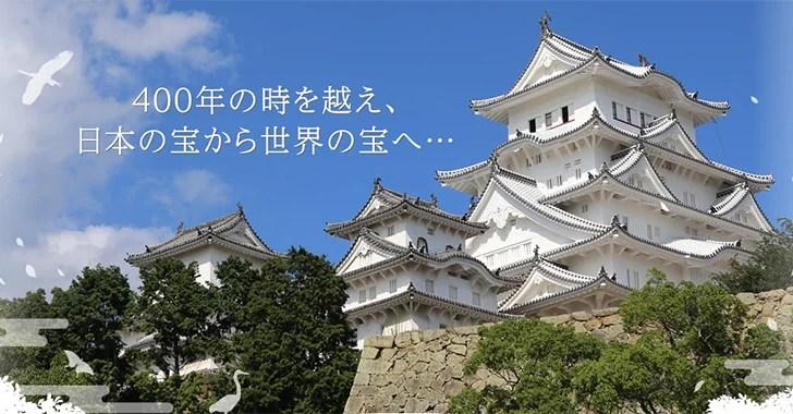 himeji-castleogp