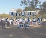 随時更新!明石市周辺のイベント情報まとめ【2018年度】