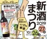 10月26日・27日は神戸ワイナリーで「新酒まつり2019」が開催!