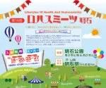 明石公園で「第14回ロハスミーツ明石」が10月18日~20日・25日~27日開催!