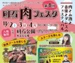 明石公園で「第4回明石肉フェスタ」が11月2日~4日開催!
