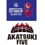 FIBA U17女子バスケットボールワールドカップ2018