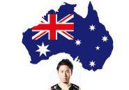 オーストラリア 移籍 比江島慎