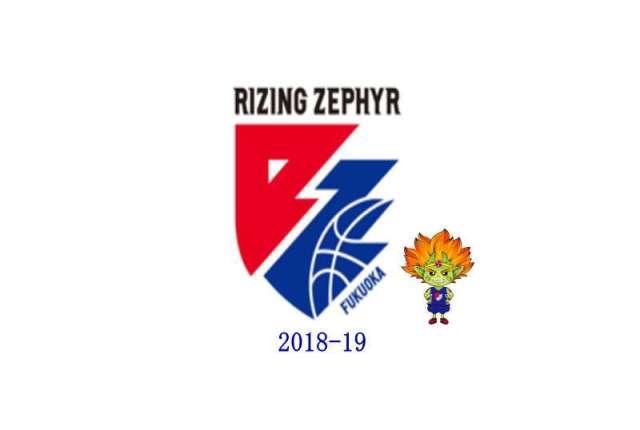 ライジングゼファー福岡 Bリーグ 2018-19