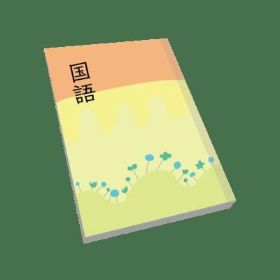 愛知県公立高校入試国語 合格者平均正答率 66% を超えるために①