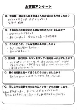 籠谷さん アンケート P