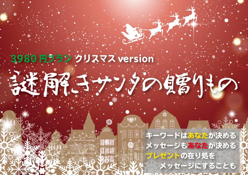 クリスマスクーポン「謎解きサンタの贈りもの」抽選
