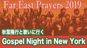 秋葉隆行と歌いに行くGospel Night in NY Chapter3