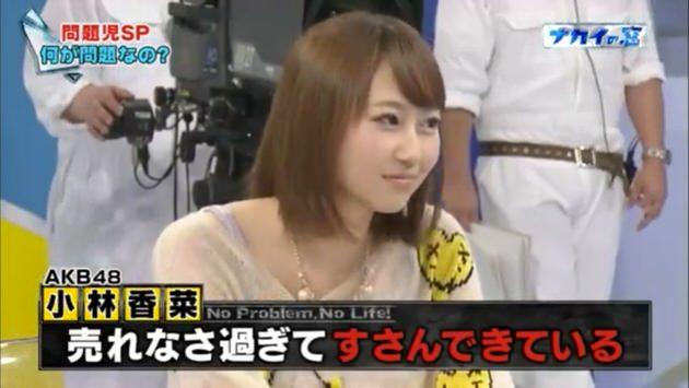 【AKB48 小林香菜】ウーマンラッシュアワー村本を始め問題児スペシャル_0009