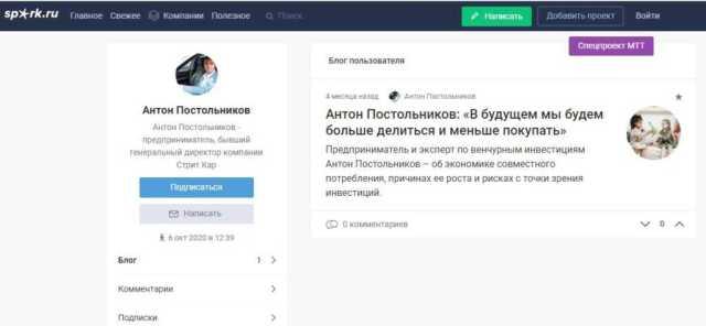 Постольников Антон Александрович бежал от уголовки за аферы в РФ, скрывшись в Калифорнии