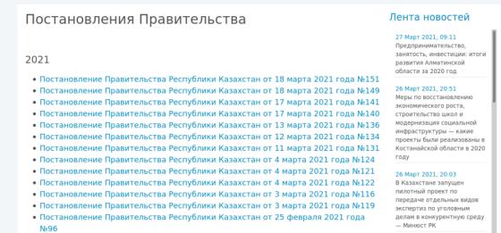 Разводной Есенов и неработоспособный Есимов: расследуют ли схемы АТФбанк и Самрук-Казыны?