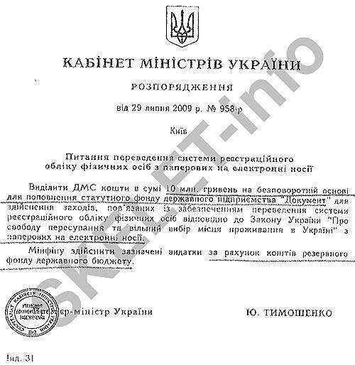 Сергей Чеботарь: старый непотопляемый коррупционер. ЧАСТЬ 1 • Skelet.Info