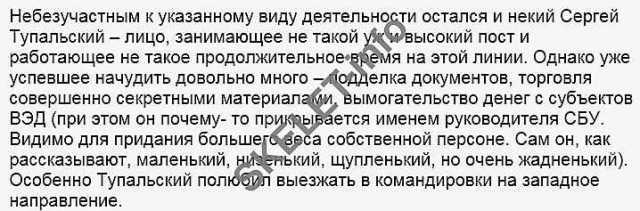 Сергей Тупальский: таможенные схемы «альфовцев» под крышей НАБУ. ЧАСТЬ 1 • Skelet.Info