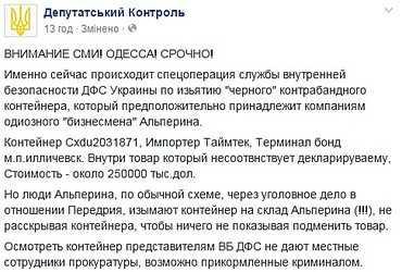 Вадим Альперин. «Король» одесской контрабанды • Skelet.Info