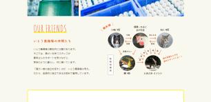 FireShot Capture 338 - 養鶏場のこと I こだわりたまご通販 いとう養鶏場 - http___ito-eggfarm.com_about