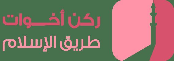 خطبة بعنوان البـــــــــر والوفـــــــاء للشيخ محمد