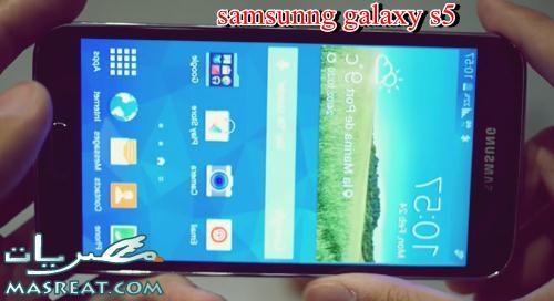 Galaxy S5 هاتف سامسونج جالاكسي اس 5