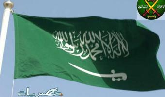 اخر الاخبار اليوم في المملكة العربية السعودية