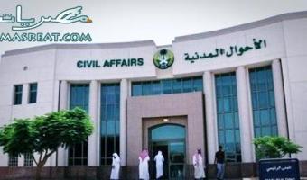 الاحوال المدنية وزارة الداخلية تمنع اطلاق اسماء في السعودية