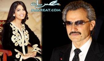 خبر طلاق الوليد بن طلال واميرة الطويل