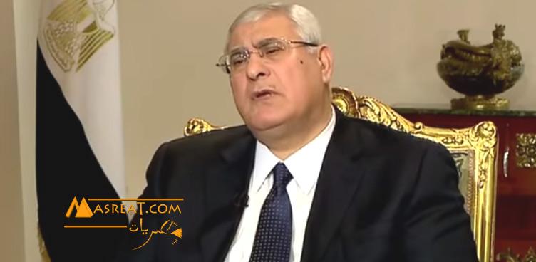 الرئيس عدلي منصور في المحكمة الدستورية العليا