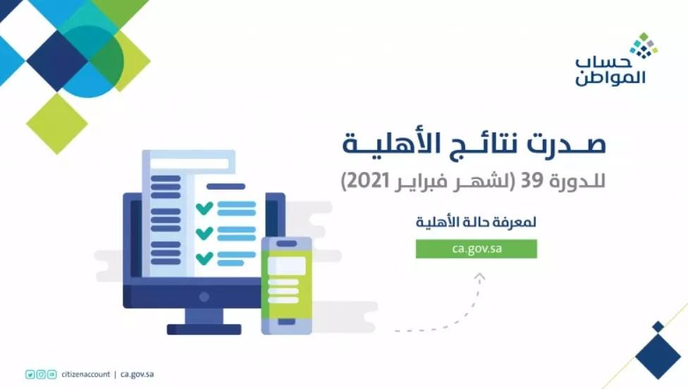 نتائج الأهلية حساب المواطن الدورة 39 لشهر فبراير 2021