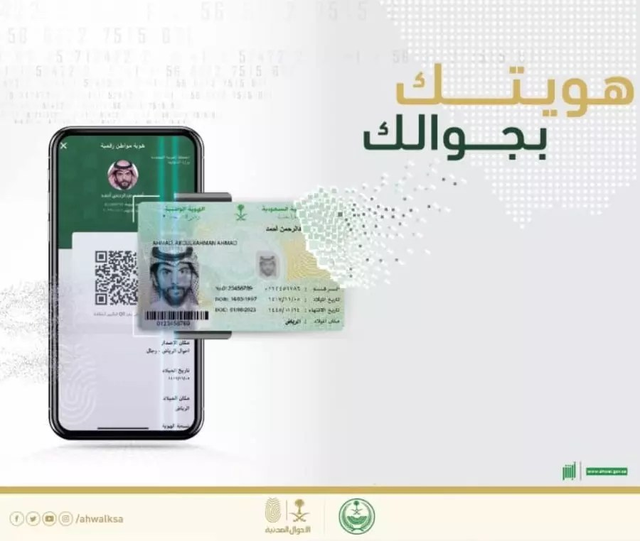 الهوية الرقمية هل تغني عن الهوية الوطنية الأساسية أمام رجال الأمن
