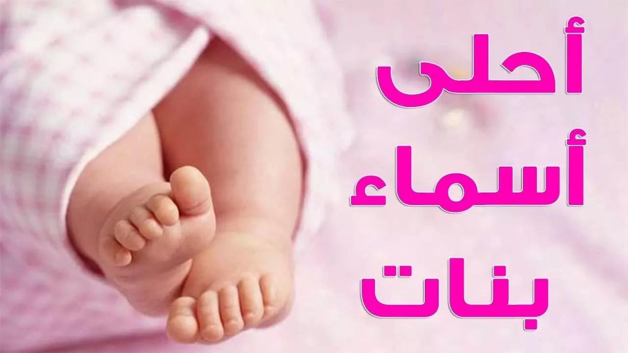 اسماء بنات حلوة ونادرة