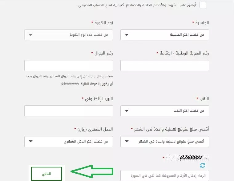 تطبيق الراجحي مباشر للأفراد 1442 Al Rajhi Bank فتح حساب جاري
