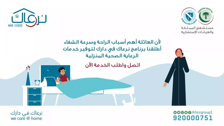 تطبيق مستشفى المملكة