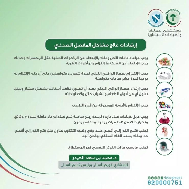 تطبيق مستشفى المملكة ودليل الخدمات الطبية