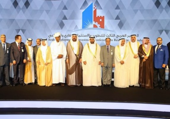 المؤتمر العربي الثالث للتطوير والاستثمار العقاري والصناعي