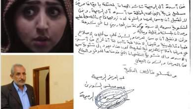 Photo of قيادي حوثي  يطالب بإيقاف مسلسل #غربة_البن ٢ بسبب احدى الممثلات في المسلسل كون الفتاة هاشمية
