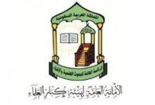 "Photo of هيئة كبار العلماء في السعودية|  تنظيم الإخوان ""جماعة إرهابية منحرفة لا تمثل منهج الإسلام"