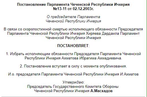 Постановление № 13 -11 -02.12.2003 г. О назначении Ибрагима Ахматова и.о Председателя Парламента ЧРИ