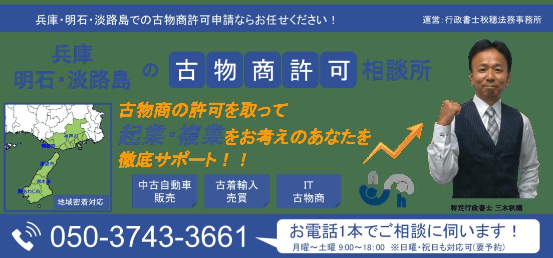 兵庫・明石・淡路島の公正証書遺言書き方相談所