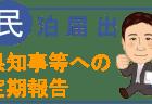 県知事等への定期報告