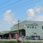 ダイサンスーパー大久保店(潟上市昭和)