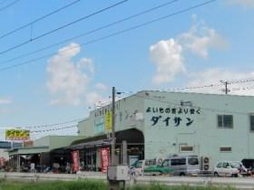 ダイサンスーパー(潟上市昭和)