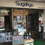 菅久商店(秋田市中通)