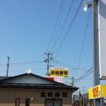 回転寿司 太助寿司 八郎潟店(八郎潟町)