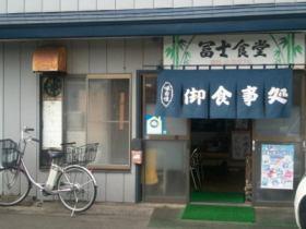 冨士食堂(能代市)