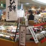 三松堂 トピコ店(秋田市中通)