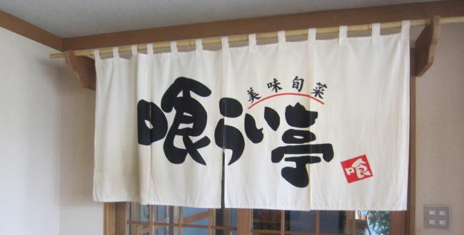 喰らい亭(秋田市山王)