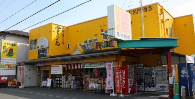 なるみ酒店(秋田市保戸野)