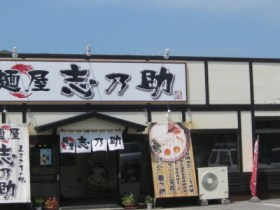 麺屋 志乃助(井川町)